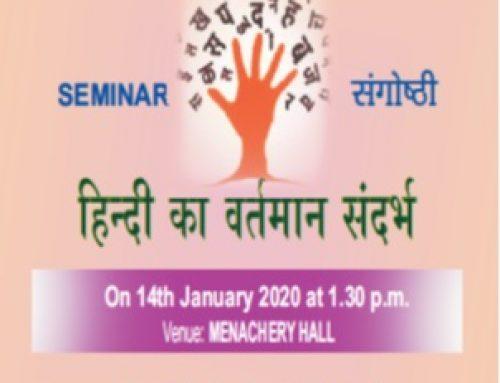 International Hindi Day Celebrations 2020